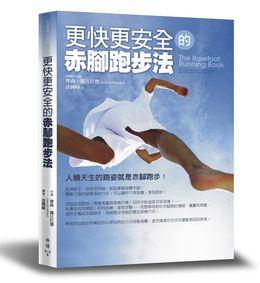 04-《更快更安全的赤腳跑步法》書封圖檔