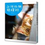 【好書報報】-騎自行車是尋找貓最剛好的速度─台灣街貓偵探社