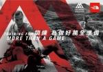 訓練,為做好萬全準備 ─ The North Face 6/28全台首場Mountain Athletics戶外訓練營