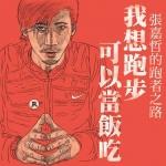 真男人的跑步世界:我愛RUN臺灣