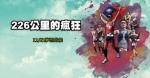 《226公里的瘋狂    IRONMAN 世錦賽分享會》   11/21下午台大見!