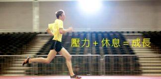 podiumrunner