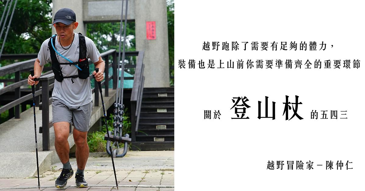 越野冒險家-陳仲仁:「如果能熟練使用登山杖,就像獲得一對寶劍」